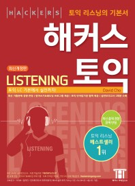 ��Ŀ�� ���� Listening(2015)