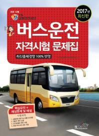 버스운전 자격시험 문제집(2017)