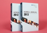 Korea Annual(영문연감)(2013)