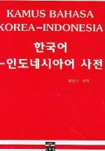 한국어-인도네시아어 사전