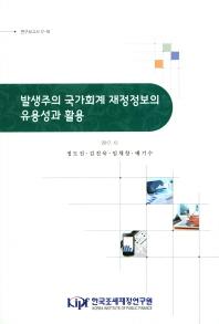 발생주의 국가회계 재정정보의 유용성과 활용(연구보고서 17-18)