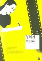 영화야 미안해(김혜리 기자의)