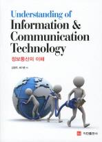 정보통신의 이해(UNDERSTANDING OF INFORMATION COMMUNICATION TECHNOLOGY)