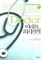 미래의 의사에게(Art of Mentoring 1)
