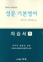 성문 기본영어 자습서 1·2 (2007)(전2권)