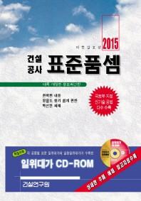 �Ǽ���� ǥ��ǰ��(2015)(CD1������)(���庻 HardCover)