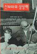 신좌파의 상상력(세계적차원에서본 1968)