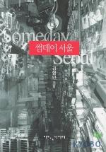 썸데이 서울