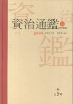 자치통감. 8: 삼국시대