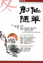 창작수필(2009 겨울)