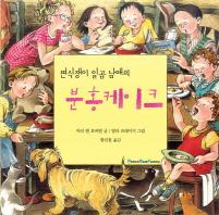 편식쟁이 일곱 남매의 분홍케이크(양장본 HardCover)
