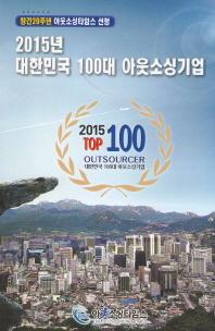 대한민국 100대 아웃소싱기업(2015)