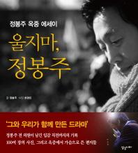 울지마 정봉주 (정봉주 옥중 에세이)▼/상상너머[1-750002] 도서관용