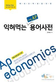 익혀먹는 레알 AP 용어사전(해외 유학생을 위한)(SAT 용어 시리즈 2)
