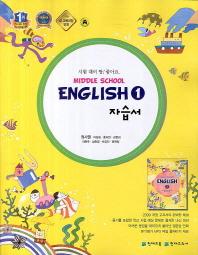 영어 중1 자습서(정사열)(2013)