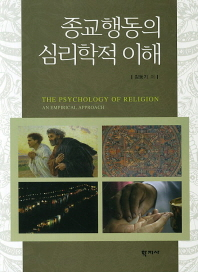 종교행동의 심리학적 이해
