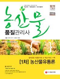 농산물유통론(농산물품질관리사 1차)(2016)(개정판)