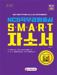 Smart 자소서(2017)(NCS 직무경험중심)