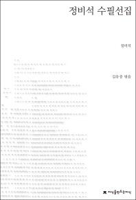 정비석 수필선집(지식을만드는지식 한국수필)