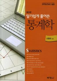 통계학(알기쉽게 풀어쓴)(3판)