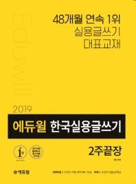 한국실용글쓰기 2주끝장(2019)(에듀윌)