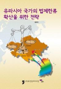 유라시아 국가의 법제한류 확산을 위한 전략