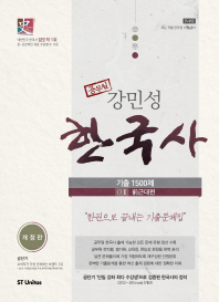 강민성 한국사 기출1500제 세트(2017)