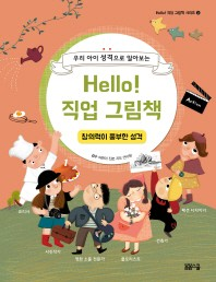 Hello! 직업 그림책: 창의력이 풍부한 성격(우리 아이 성격으로 알아보는)(Hello! 직업 그림책 시리즈 2)(?