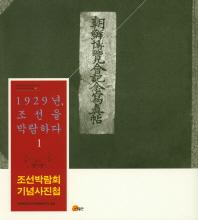 1929년, 조선을 박람하다. 1(건국대학교 아시아콘텐츠연구소)