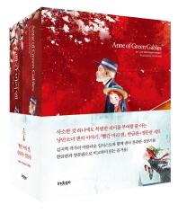 빨간 머리 앤 한글판 + 영문판 세트(인디고 아름다운 고전 시리즈)(양장본 HardCover)(전2권)