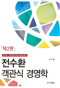 전수환 객관식 경영학(2판)
