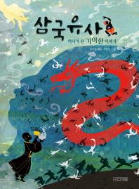 삼국유사(고전맛집 4)