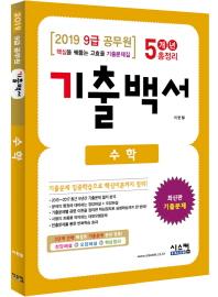 수학(기출백서 5개년 총정리)(9급 공무원)(2019)