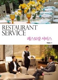 레스토랑 서비스
