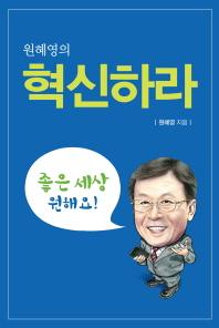 혁신하라(원혜영의)