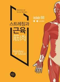 스트레칭과 근육(인터넷전용상품) /초판본/층2-1