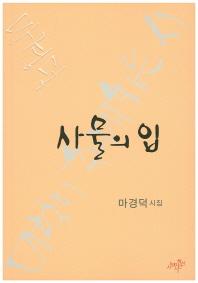 사물의 입 [초판] /새책수준  /  상현서림 /☞ 서고위치:GR 2 *[구매하시면 품절로 표기됩니다]