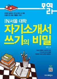 인서울(In서울) 대학 자기소개서 쓰기의 비밀