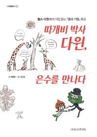 따개비 박사 다윈, 은수를 만나다(나무클래식 3)
