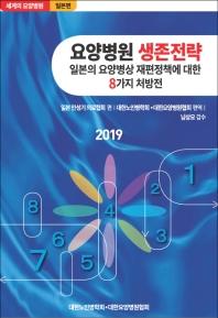 요양병원 생존전략(2019)(세계의 요양병원)