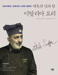 매혹의 맛과 향 이탈리아 요리(테스타르도, 조르지오 스코파 셰프의)