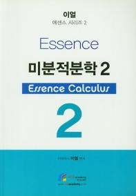 미분적분학. 2  Essence 이얼 편입수학 시리즈