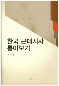 한국 근대시사 톺아보기(양장본 HardCover)