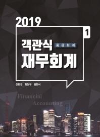 객관식 재무회계. 1: 중급회계(2019)
