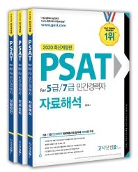PSAT for 5급/7급 민간경력자 세트(언어논리, 자료해석, 상황판단)(2020)(개정판)(전3권)