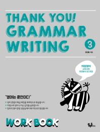 Grammar Writing(땡큐 그래머 라이팅). 3: Work Book(워크북)