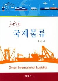 스마트 국제물류
