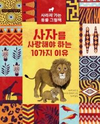 사자를 사랑해야 하는 10가지 이유(보랏빛소 지식 그림책 10)(양장본 HardCover)
