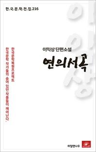 이익상 단편소설 연의서곡(한국문학전집 216)
