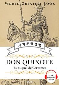 돈키호테 (Don Quixote) - 고품격 시청각 영문판